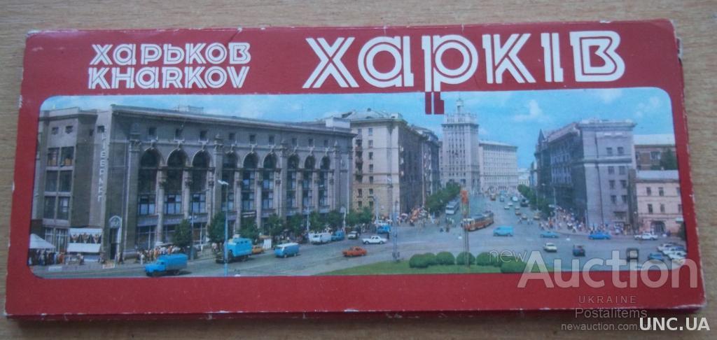 Набор открыток. Харьков. 1985. 21 открыток