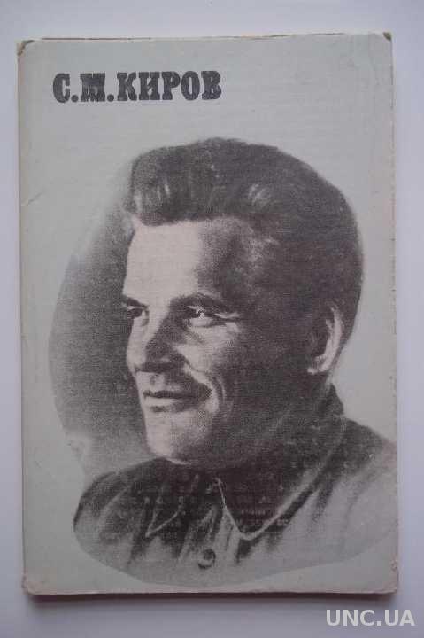 Набор открыток. Киров. 1985. 14 открыток
