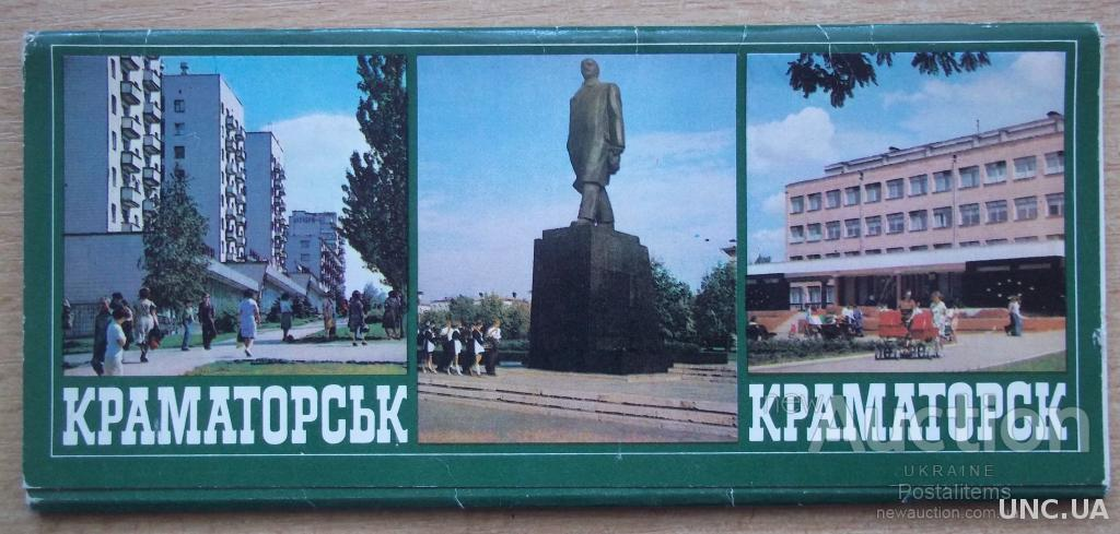 Набор открыток. Краматорск. 1981. 13 открыток