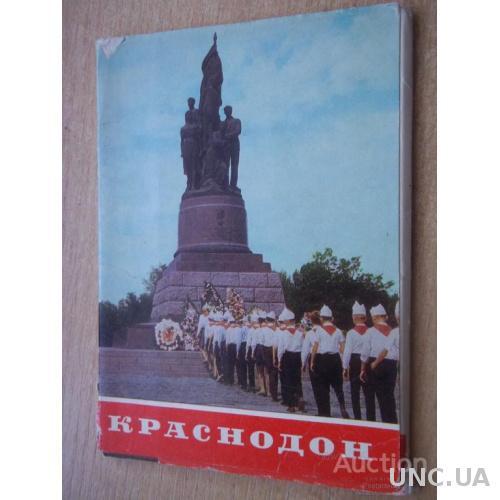 Набор открыток. Краснодон. 1971. 13 открыток