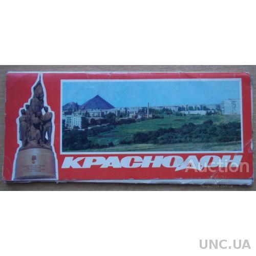 Набор открыток. Краснодон. 1983. 14 открыток