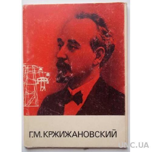 Набор открыток. Кржижановский. 1974. 12 открыток