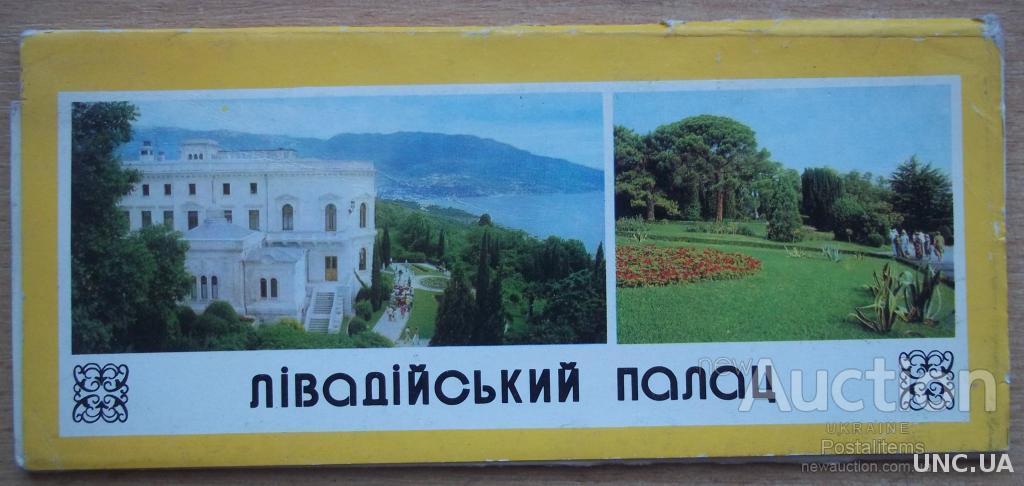Набор открыток. Ливадийский палас. 1983. 14 открыток