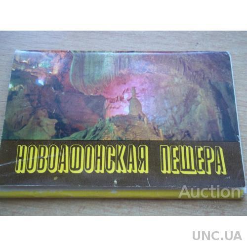 Набор открыток. Новоафонская пещера. 1983. 15 открыток