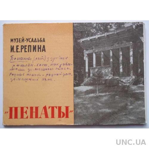Набор открыток. Пенаты. 1963. 16 открыток
