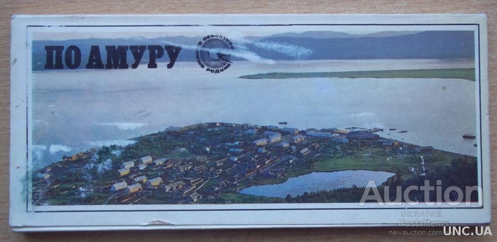 Набор открыток. По Амуру. 1975. 24 открыток