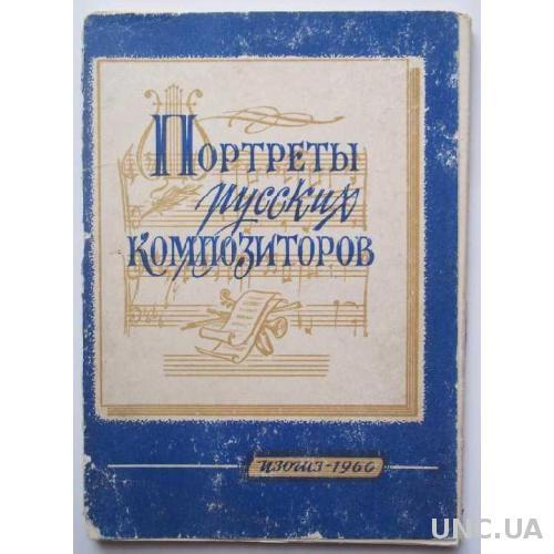 Набор открыток. Портреты композиторов. 1960. 16 открыток