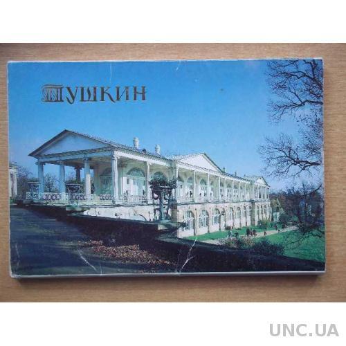 Набор открыток. Пушкин. 1989