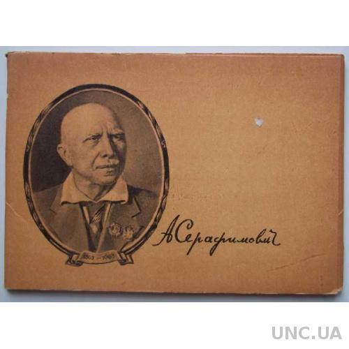 Набор открыток. Серафимович. 1962. 13 открыток
