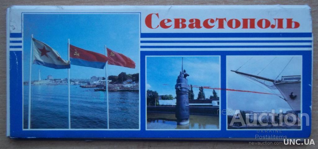 Набор открыток. Севастополь. 1985. 17 открыток