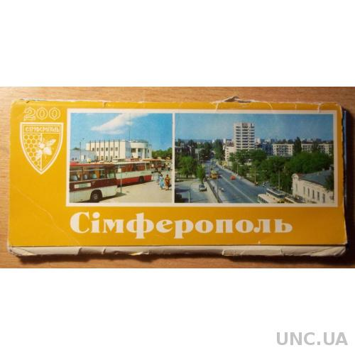 Набор открыток. Симферополь. 1983