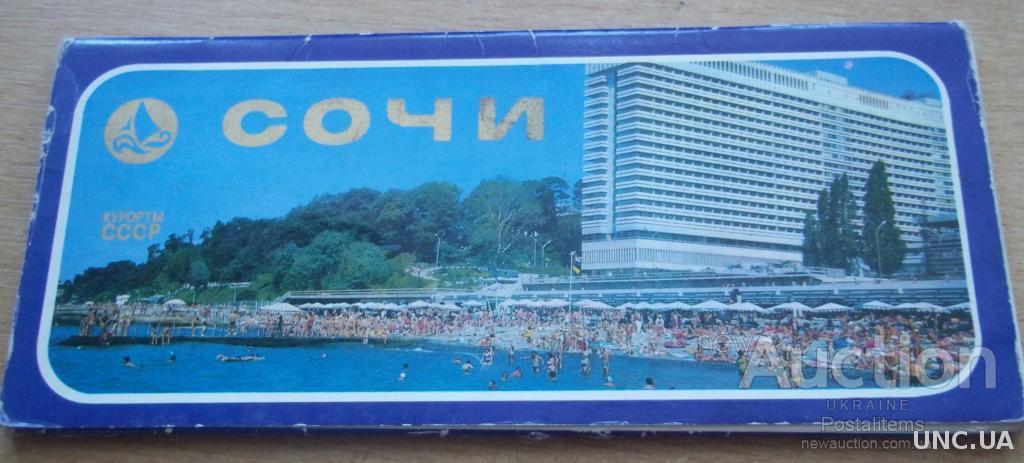Набор открыток. Сочи. 1978. 18 открыток