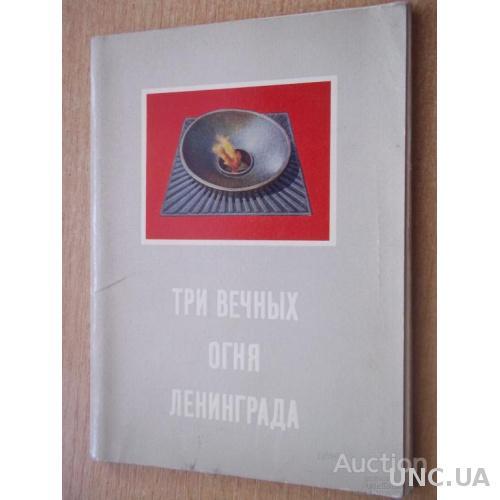 Набор открыток. Три вечных огня Ленинграда. 1970. 16 открыток