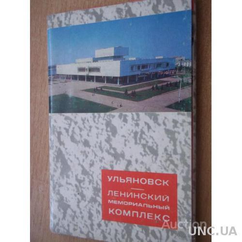 Набор открыток. Ульяновск. 1972. 15 открыток
