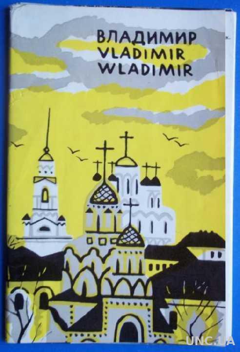 Набор открыток. Владимир. 1969. 16 открыток