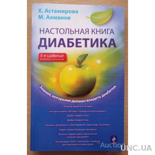 Настольная книга диабетика. Астамирова