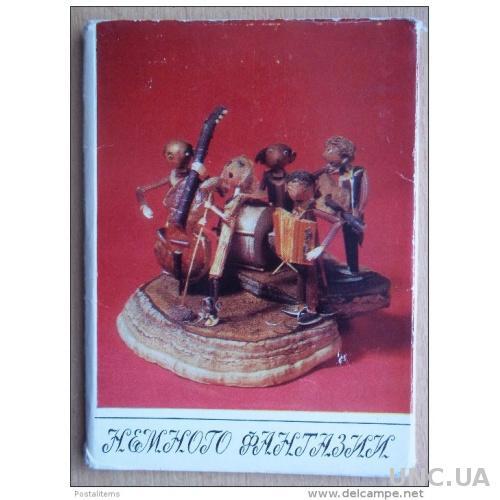 Немного фантазии. Деревянные ремесла. Набор из 18 старых открыток. 1975