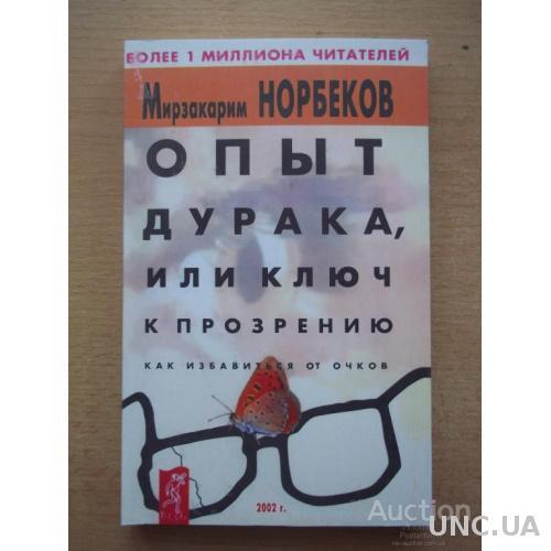 Норбеков Опыт дурака