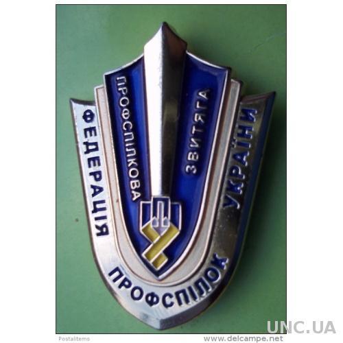 Победа Союза. Федерация профсоюзов Украины