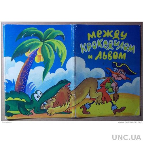 Приключения барона Мюнхгаузена. Набор из 15 открыток. 1987