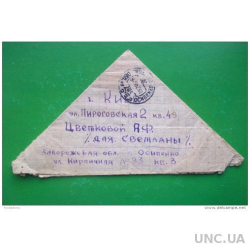 Россия СССР Треугольное военное письмо Киев - Осипенко 1946 Вторая мировая война