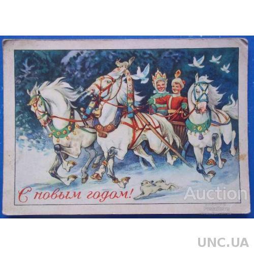 С Новым годом! Адрианов 1957