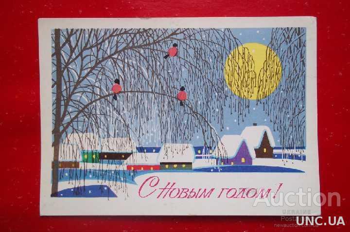 С Новым годом! Чмаров 1985