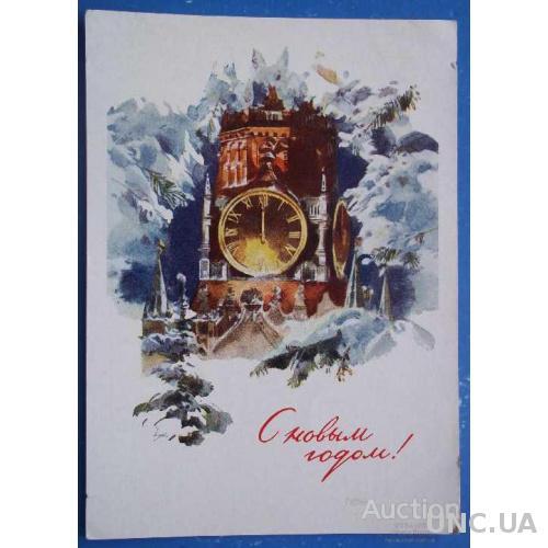 С Новым годом! Климашин 1957
