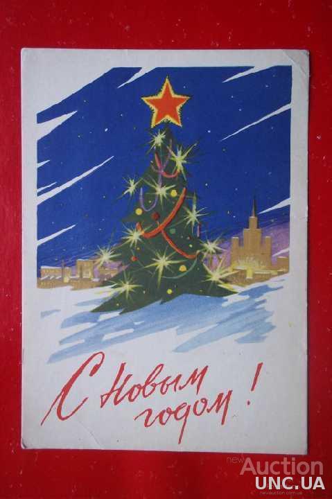 С Новым годом! Козлов 1962