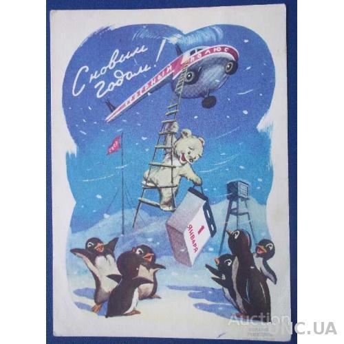 С Новым годом! Знаменский. 1959 ДМПК