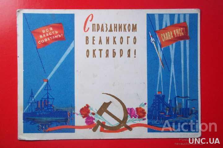 С праздником Октября! Белов. 1961