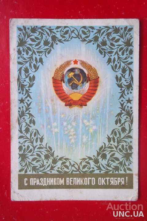 С праздником Октября! Ильин 1956