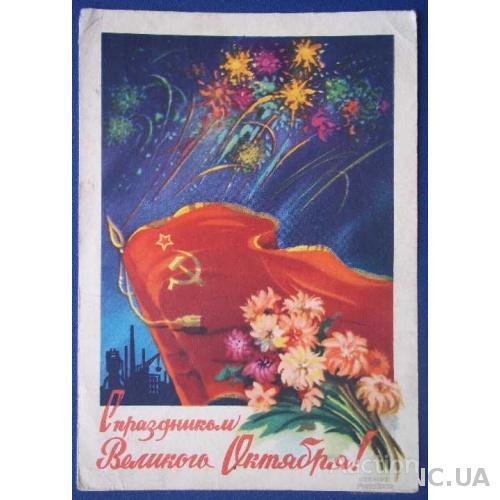 С праздником Октября! Ильин. 1960 ДМПК