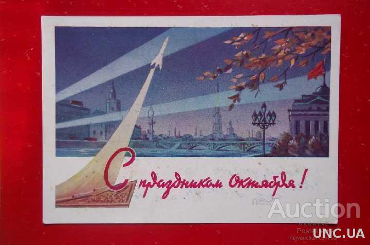 С праздником Октября! Слатинский 1961