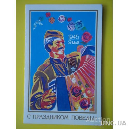 С праздником Победы! 1984