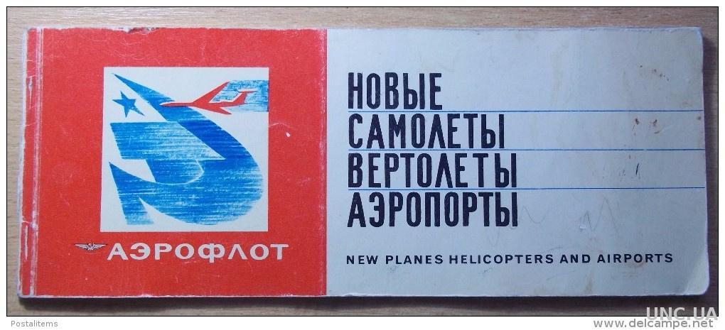 Самолеты, вертолеты, аэропорты СССР. Россия. Набор из 12 открыток. 1968