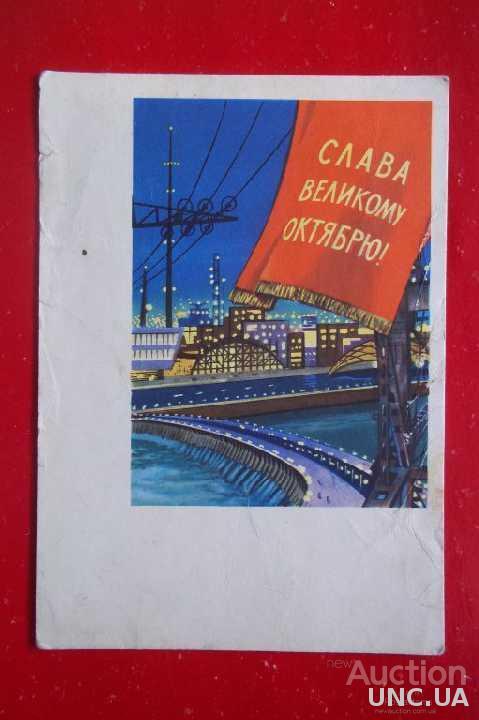 Слава Октябрю! Хромов. 1962