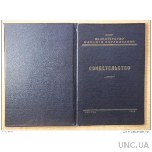 Советский сертификат Московский институт цветных металлов и золота, 1955