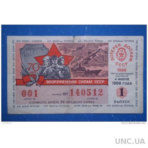 Советский Союз ДОСААФ СССР