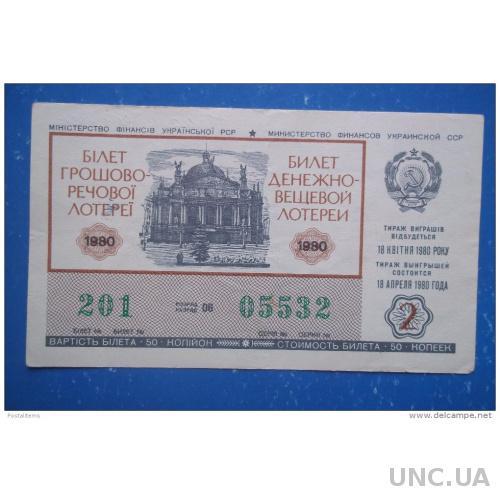 Лоторейный билет СССР