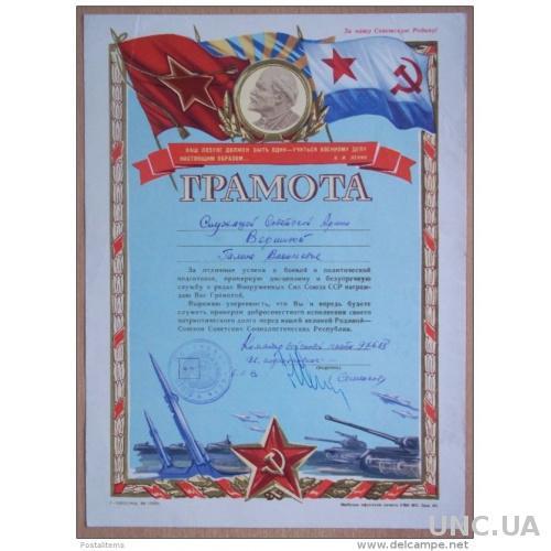 СССР. 1963 г. Римский коммунистический диплом За военную подготовку в Советской Армии.