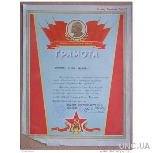 СССР. 1966 г. Российский коммунистический диплом За военную подготовку в Советской Армии.