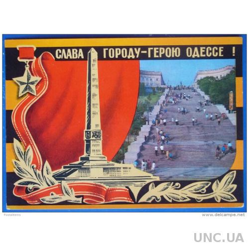 СССР Одесса