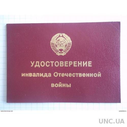 СССР. Свидетельство ветерана-инвалида Великой Отечественной войны