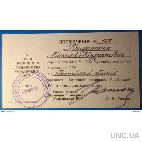 Свидетельство делегата пятого съезда Музыкального общества Украины. Подпись D. Hnatiuk