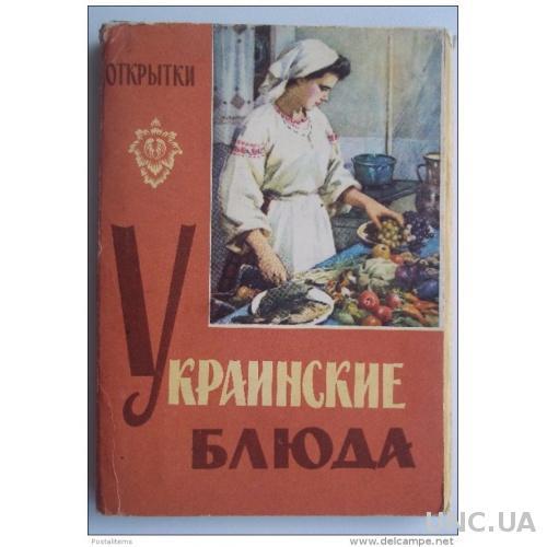 Украинские блюда. Набор из 32 открыток. 1960 +