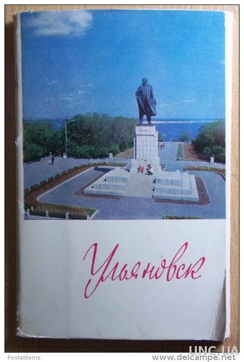 Ульяновск. Набор из 13 открыток