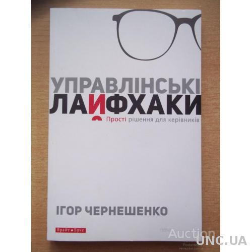 Управлінські лайфхакі. Ігор Чернишенко