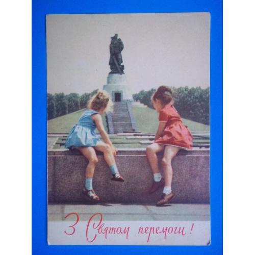 З святом Перемоги! 1964