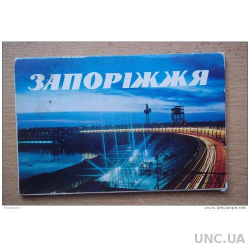 Запорожье. Набор из 10 открыток 1977 +